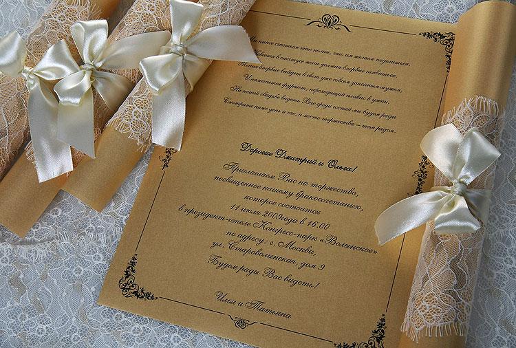 Как сделать приглашение на свадьбу своими руками фото