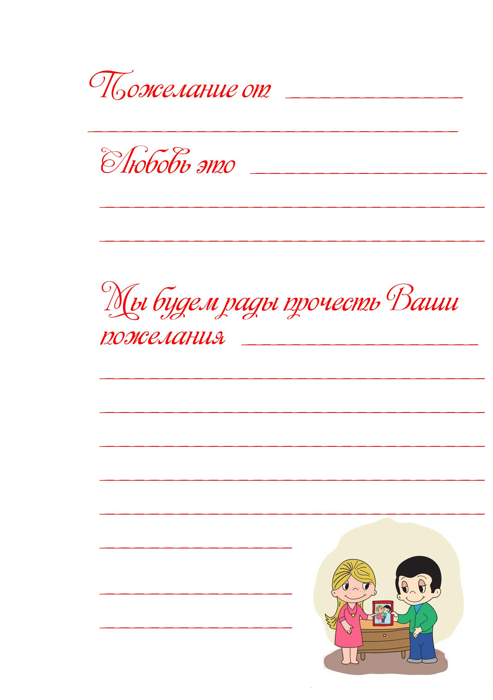 Книги пожеланий на свадьбу своими руками шаблоны 137