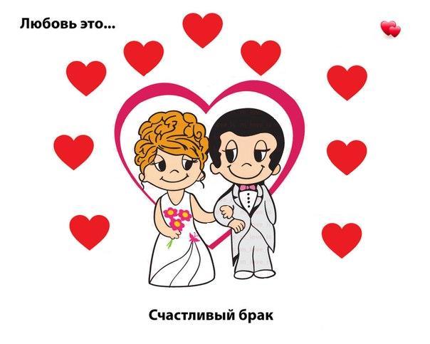 Картинки свадьба лав из