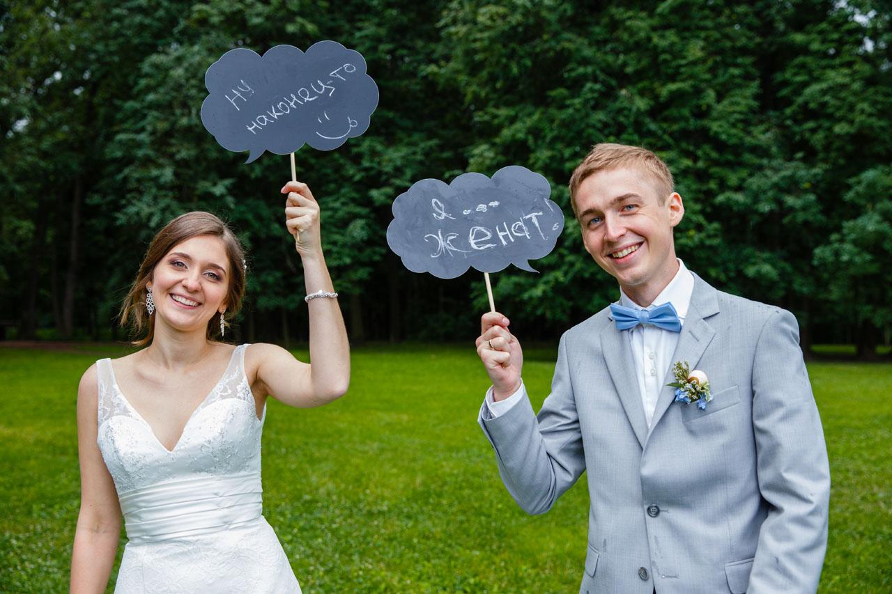 Плакат для фото свадьба