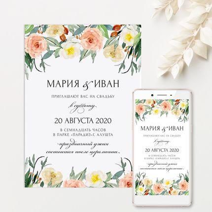 Приглашения на осеннюю свадьбу с оранжевыми и белыми цветами