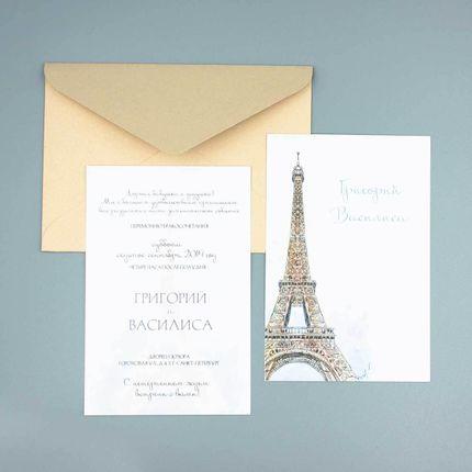 Приглашение Романтика Парижа