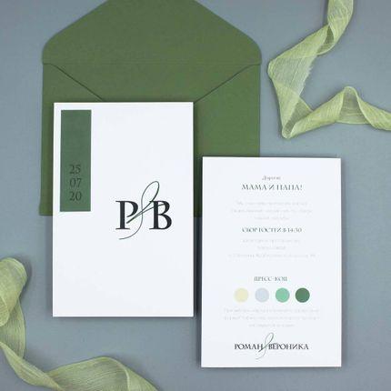 Приглашение Greenery