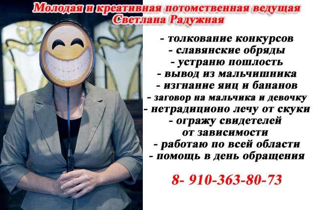 Фото 2434395 в коллекции Портфолио - Ведущая Светлана Радужная