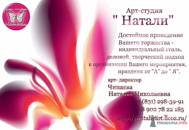 """Фото 63050 в коллекции Арт-студия """" Натали"""""""