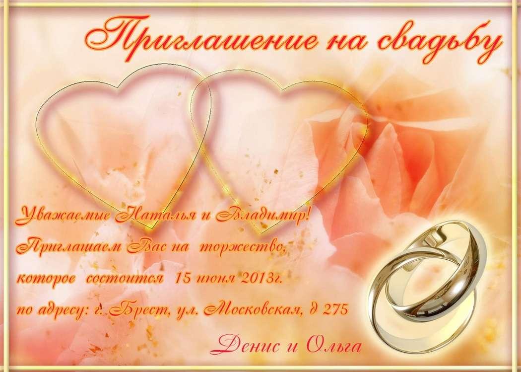 Шаблоны для приглашений на свадьбу фото