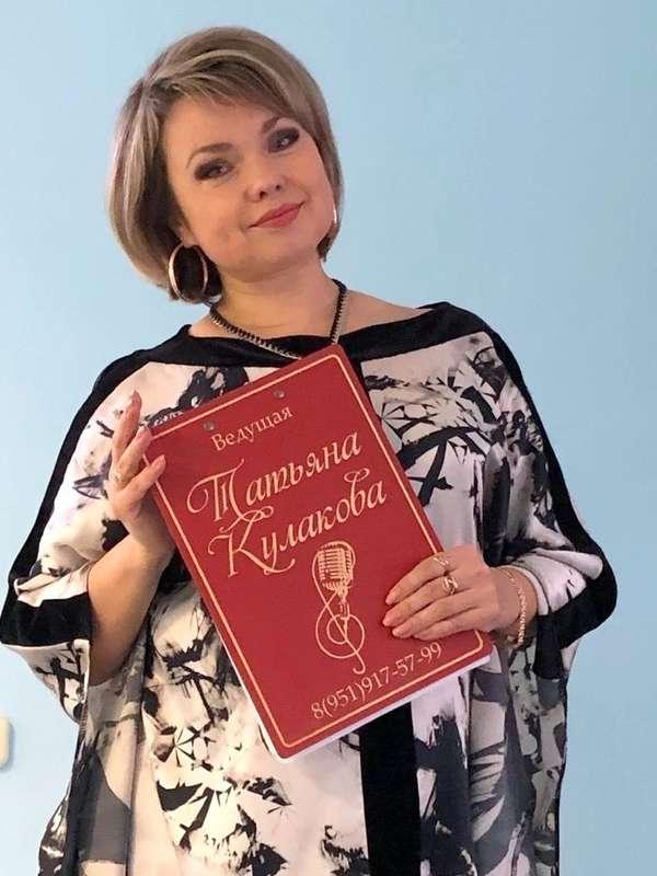 Ведущая Татьяна Кулакова - фото 19927059 Ведущая и вокалистка Татьяна Кулакова