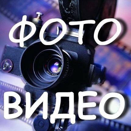 Видео-фотосъёмка полного дня, до 12 ч.