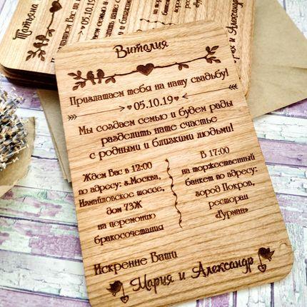 Пригласительные из дерева с конвертом, 1 шт.