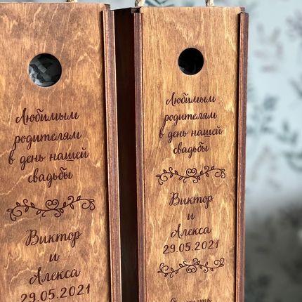Коробка для вина - подарок для родителей