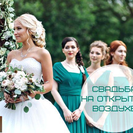 Организация свадьбы на открытом воздухе