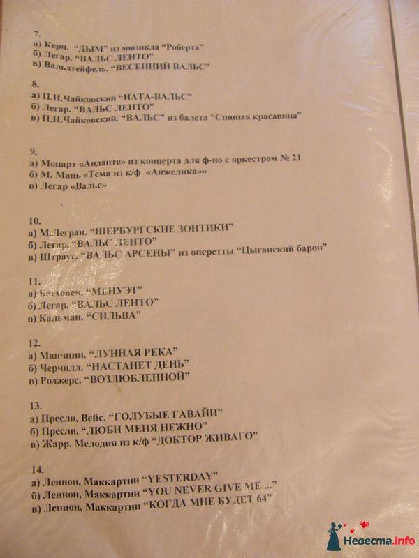 Репертуар Кутузовского ЗАГСа, стр. 2 - фото 95906 Rukkola