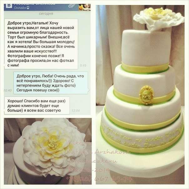 Свадебный торт и отзыв - фото 3623513 Свадебные торты от Наталии Аржаковой