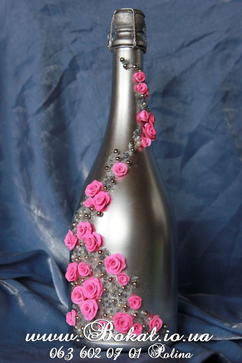 Декор бутылок шампанского своими руками фото