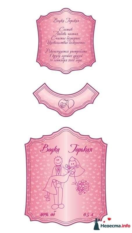 Этикетка на свадебную водку - фото 88827 Hезабудинка - свадебный распорядитель