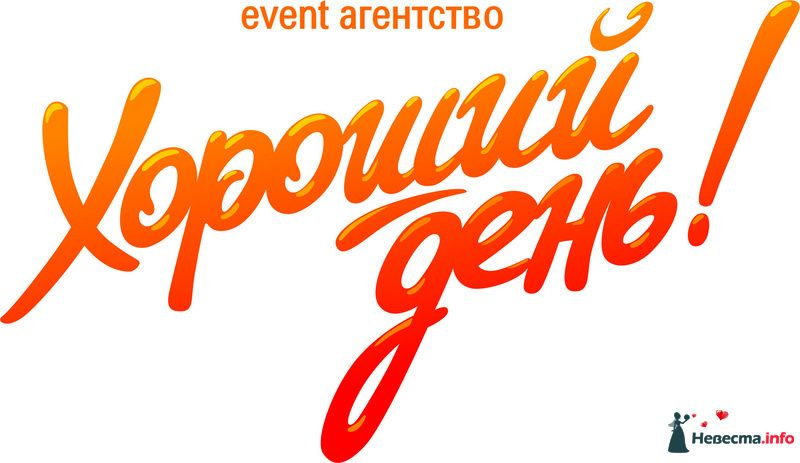 Логотип организации - фото 89831 Креативное агентство «Хороший день!»