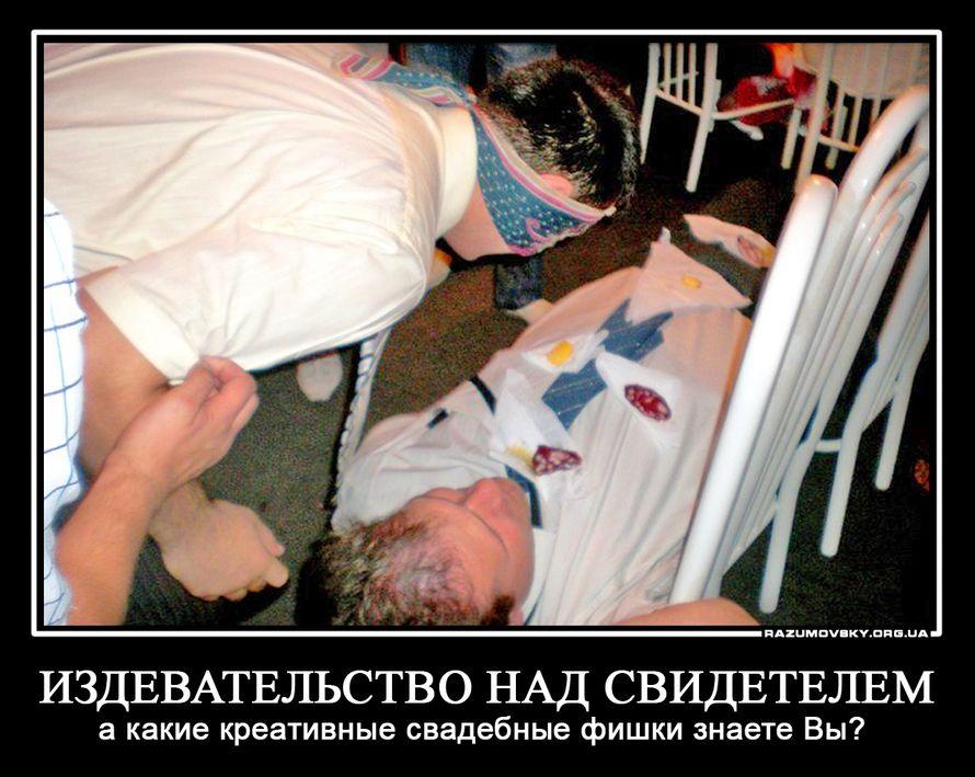 Фото 762971 в коллекции Свадебные демотиваторы Разумовского - Ведущий Григорий Разумовский