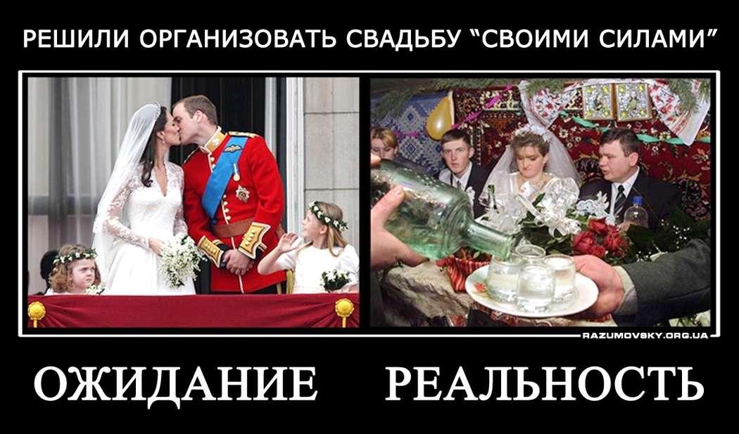 Фото 762981 в коллекции Свадебные демотиваторы Разумовского - Ведущий Григорий Разумовский