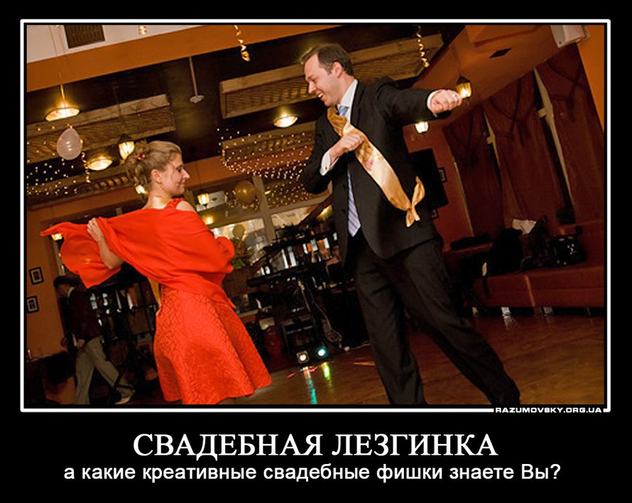 Фото 762989 в коллекции Свадебные демотиваторы Разумовского - Ведущий Григорий Разумовский