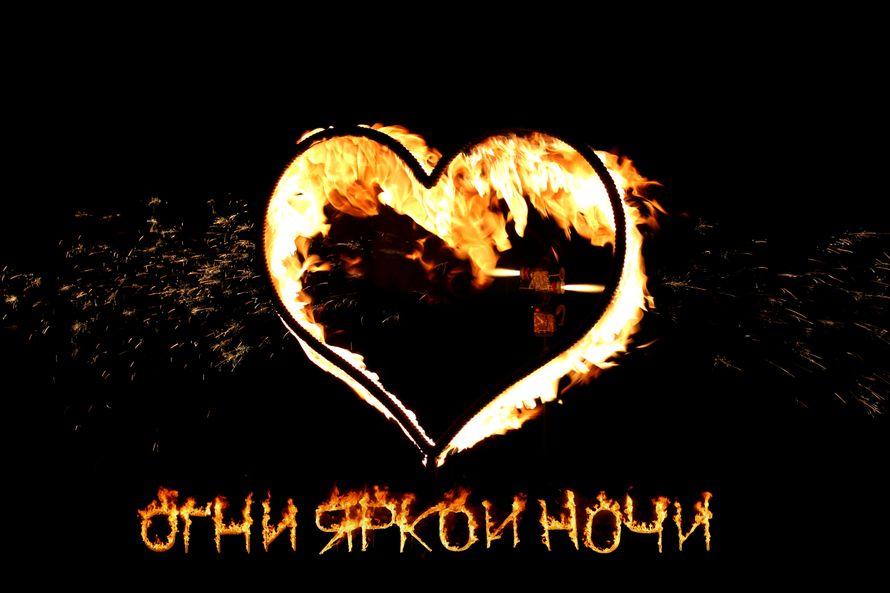 """Фото 989509 в коллекции Огненные сердца - Пиротехническое шоу """"Огни яркой ночи"""""""