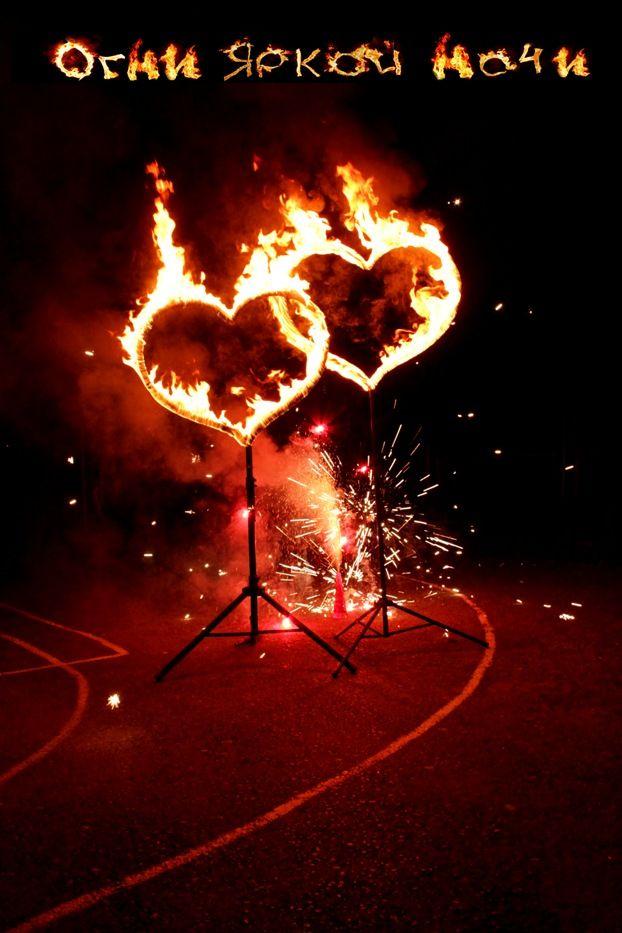"""Фото 989517 в коллекции Огненные сердца - Пиротехническое шоу """"Огни яркой ночи"""""""