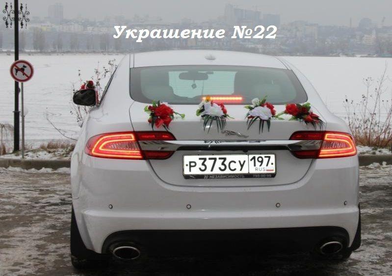 """Украшение №22 - фото 3588519 Агентство """"Счастливый день"""" - авто премиум класса"""