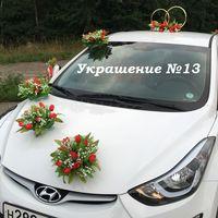 Украшение машины №13