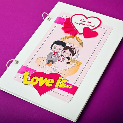 Книга пожеланий в стиле Love is