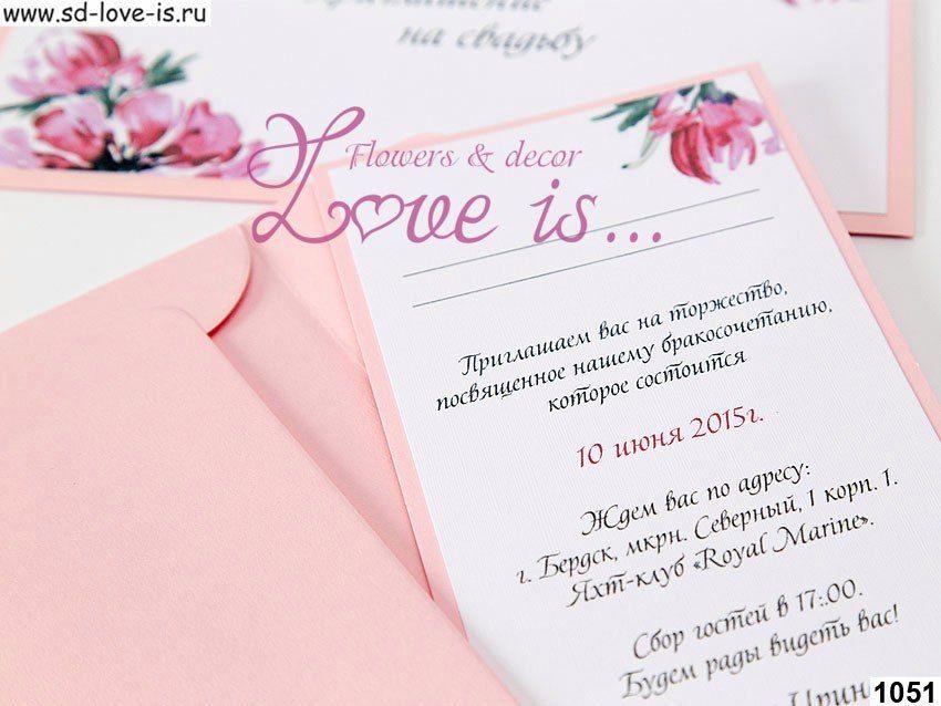 Как правильно заполнить пригласительные на свадьбу образец, открытки можно