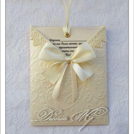 Свадебное приглашение в кармашке