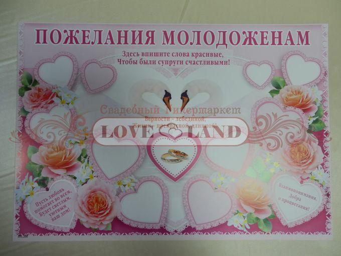 Поздравления на свадьбу фото с плакатом 545
