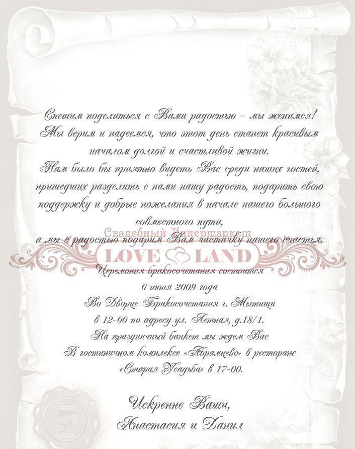 Текст на свадьбу от гостей