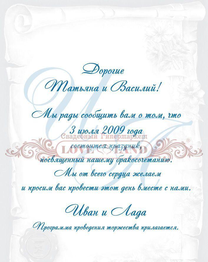 Рождением месяца, приглашения на свадьбу текст друзьям