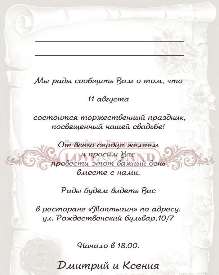 Приглашения на свадьбу текст друзьям, холодильник красивые картинки