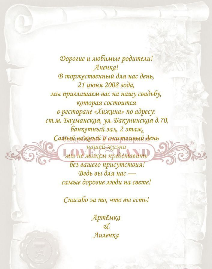 Тексты приглашений на свадьбу родителям