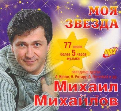 МОИ ПЕСНИ ДЛЯ ВАС  - фото 10037 МИХАИЛ МИХАЙЛОВ