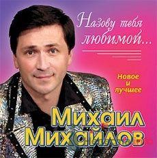 НАЗОВУ ТЕБЯ ЛЮБИМОЙ - фото 10038 МИХАИЛ МИХАЙЛОВ