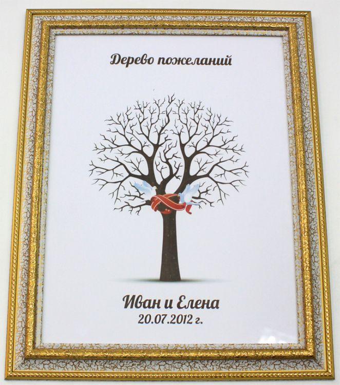 Свадьба поздравления дерево