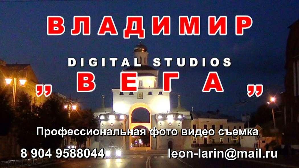 "Фото 10346952 в коллекции Портфолио - Фото-видеостудия ""Вега"""