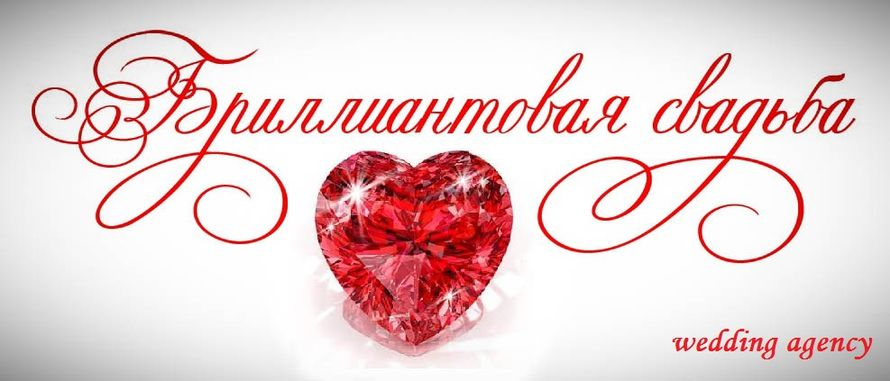 Открытки поздравления с бриллиантовой свадьбой 56