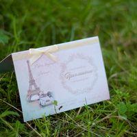 приглашение Париж