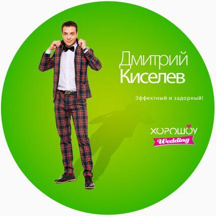 Ведущий Дмитрий Киселев