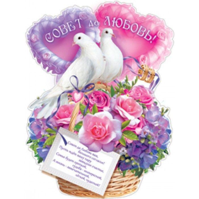 Открытка совет да любовь с голубями 37