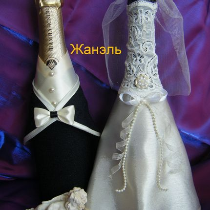 Чехлы жених и невеста для шампанского