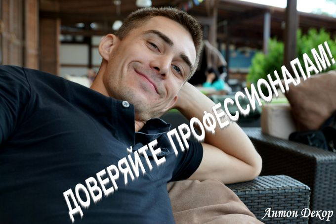 ВАША СВАДЬБА ДОЛЖНА БЫТЬ!.. КРАСИВОЙ!!! 8-911-1000-321 Гводев Антон