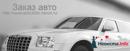 "Фото 149672 в коллекции фото - Компания ""Авто 300с"" - аренда автомобиля"