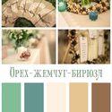 Рустик, природа, лето, голубой, зеленый, коричневый, айвори