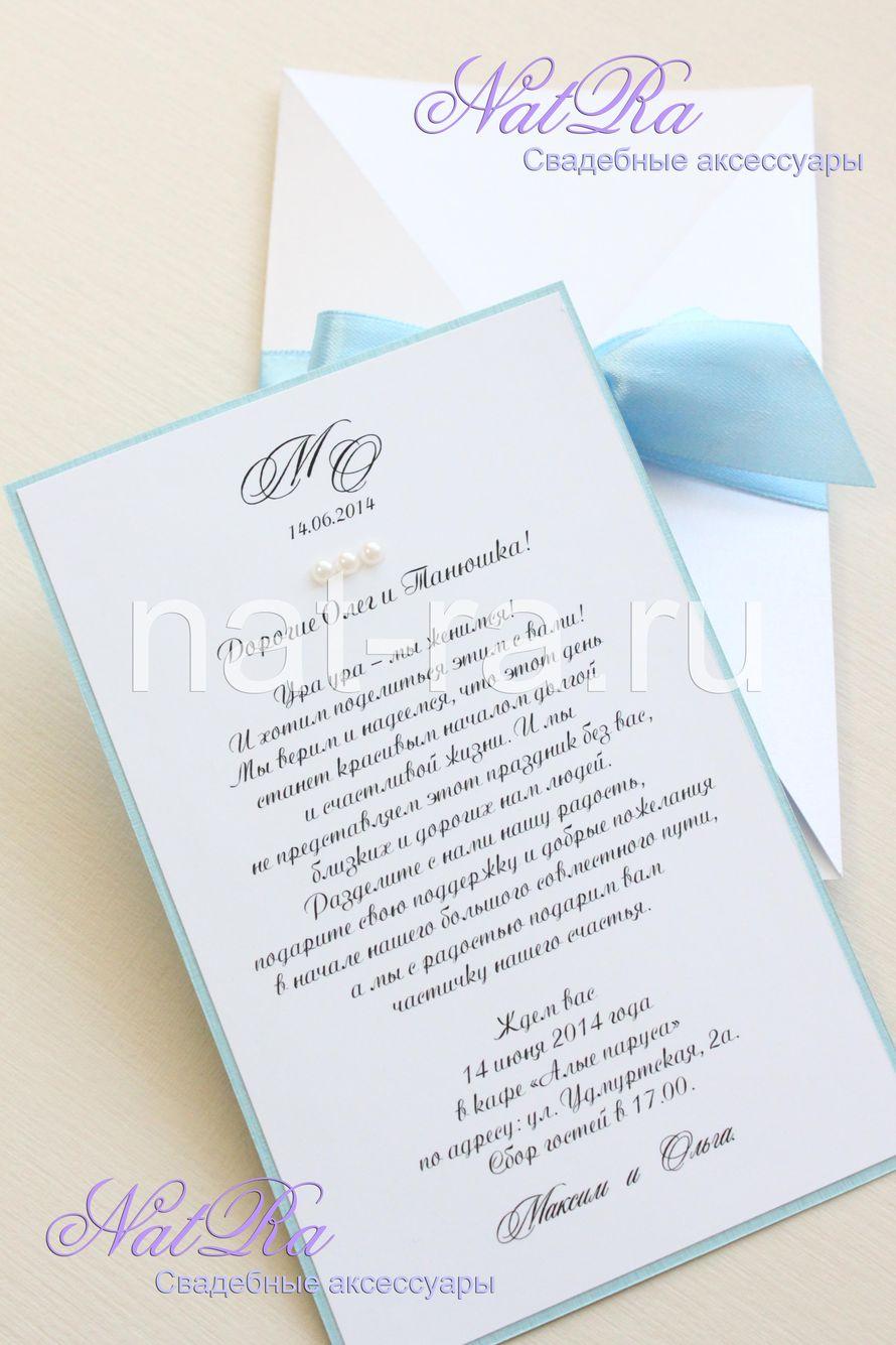 """Цена 80 р/шт Размер 11х15 см Материал: перламутровый белый картон, голубой дизайнерский картон с текстурой. - фото 1925735 Студия свадебных аксессуаров """"NatRa"""""""