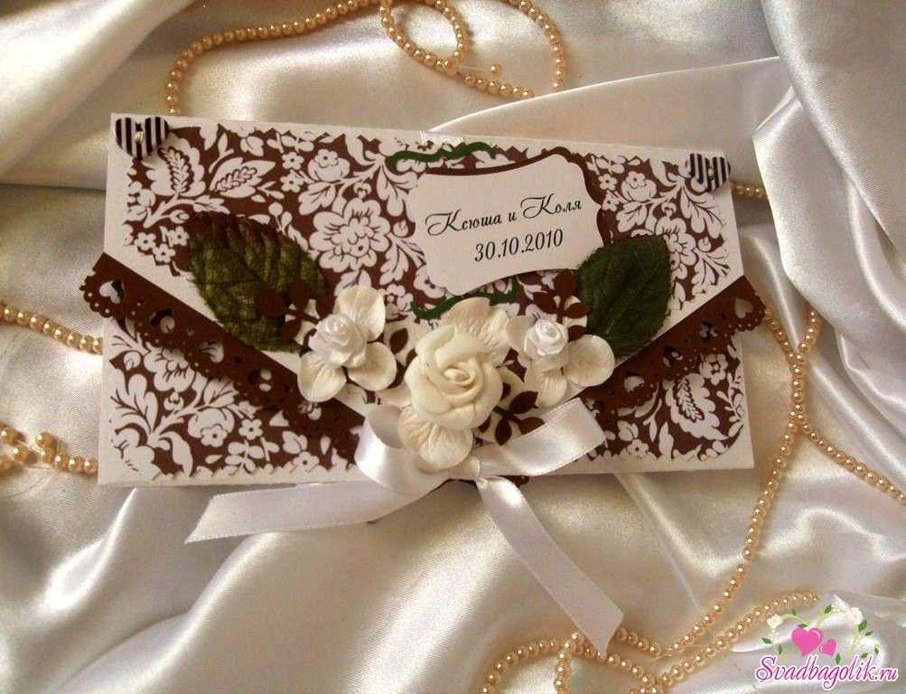 Открытка на шоколадную свадьбу 192