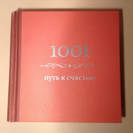 Книга для колец